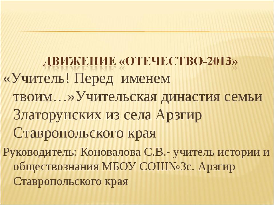 «Учитель! Перед именем твоим…»Учительская династия семьи Златорунских из сел...