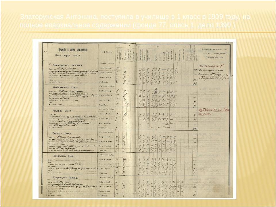 Златорунская Антонина, поступила в училище в 1 класс в 1909 году, на полное е...