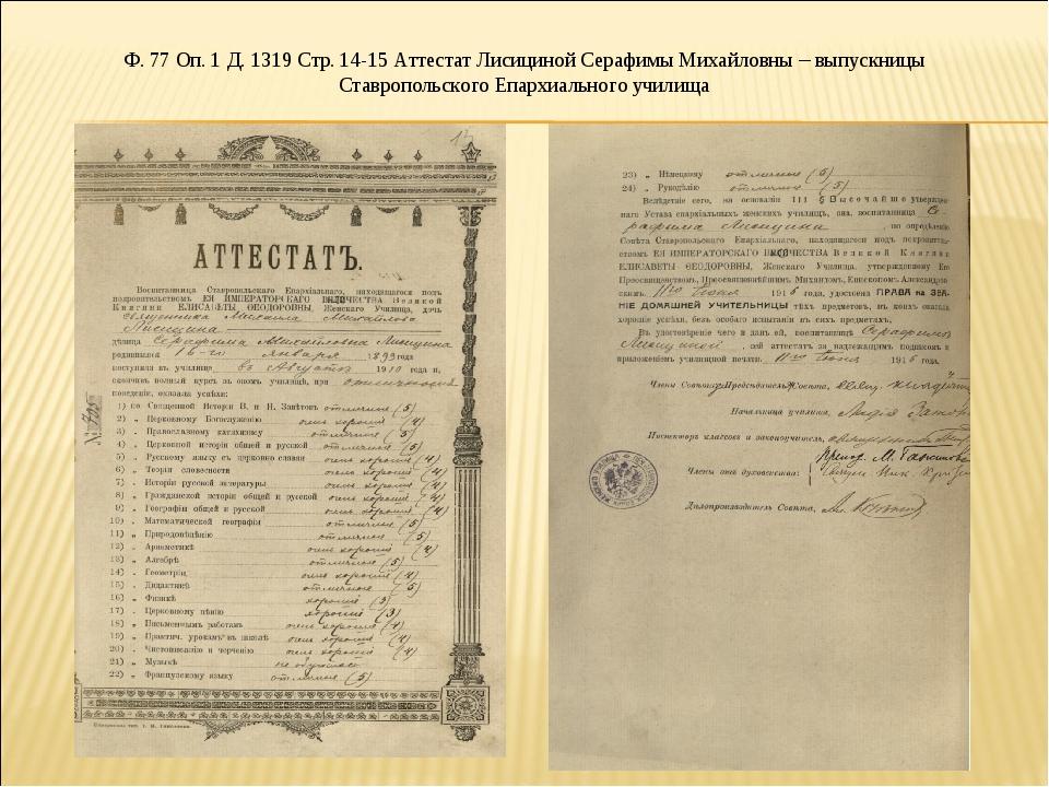Ф. 77 Оп. 1 Д. 1319 Стр. 14-15 Аттестат Лисициной Серафимы Михайловны – выпус...
