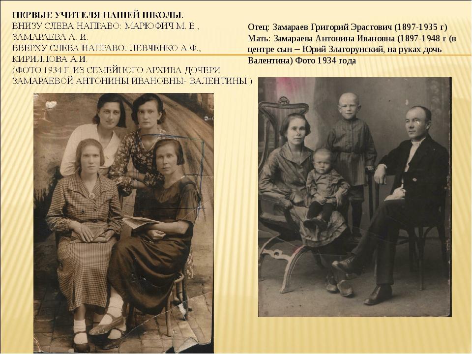 Отец: Замараев Григорий Эрастович (1897-1935 г) Мать: Замараева Антонина Иван...