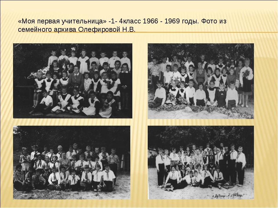 «Моя первая учительница» -1- 4класс 1966 - 1969 годы. Фото из семейного архив...