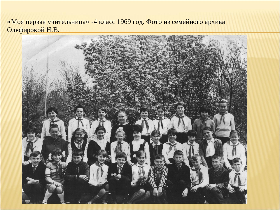 «Моя первая учительница» -4 класс 1969 год. Фото из семейного архива Олефиров...