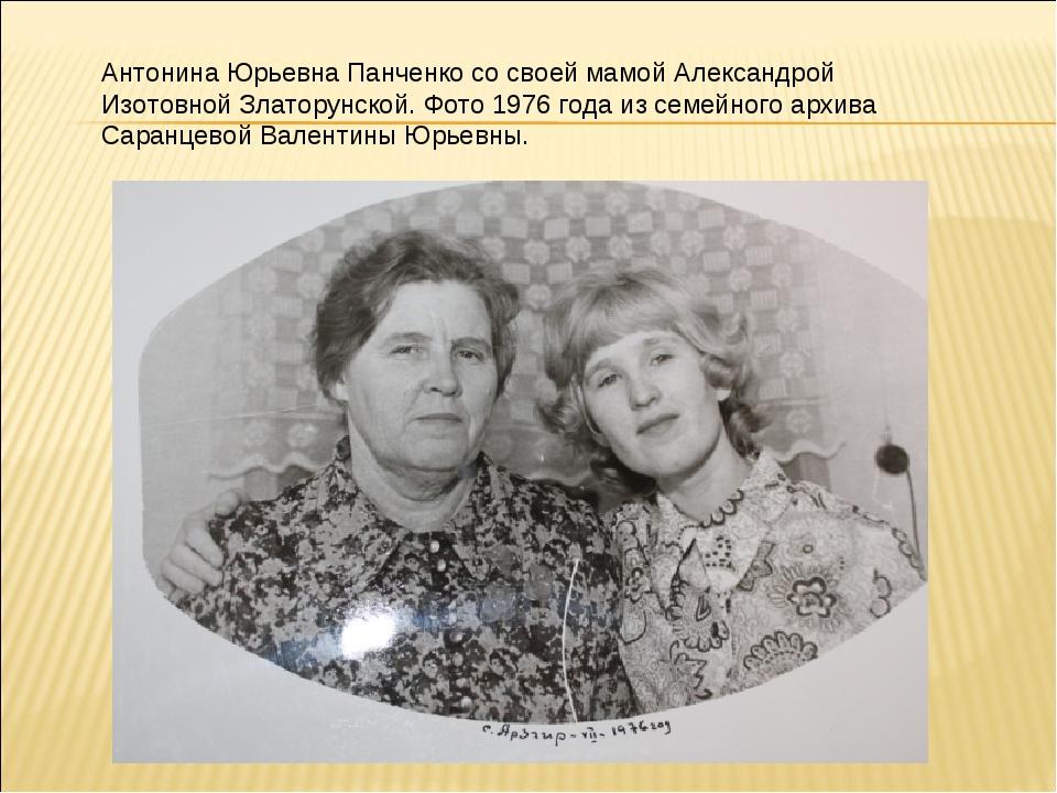 Антонина Юрьевна Панченко со своей мамой Александрой Изотовной Златорунской....