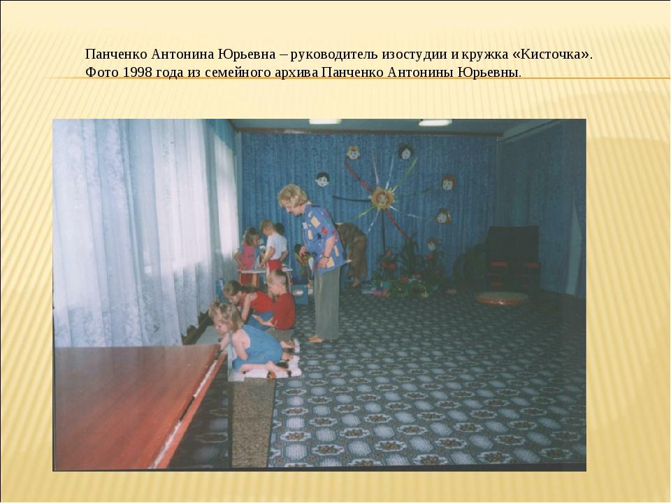 Панченко Антонина Юрьевна – руководитель изостудии и кружка «Кисточка». Фото...