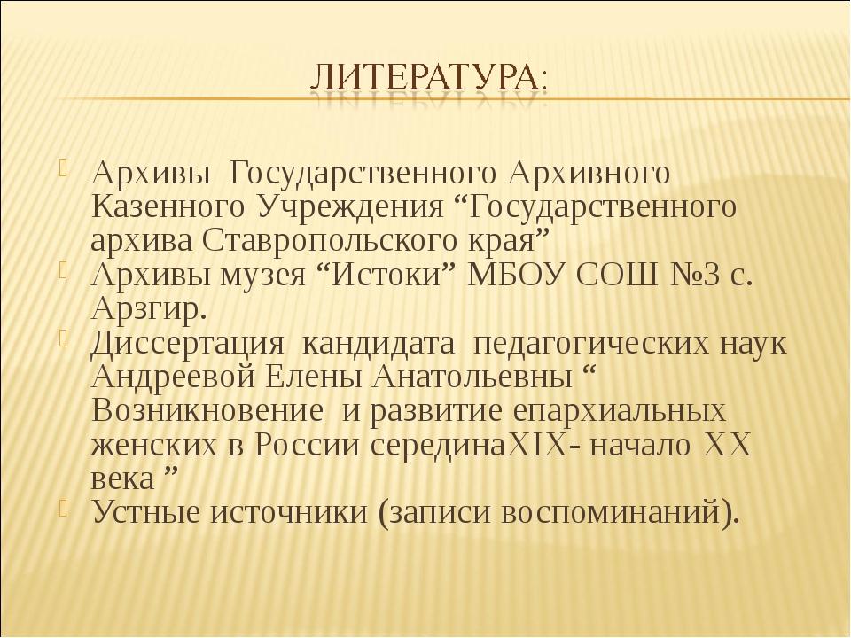 """Архивы Государственного Архивного Казенного Учреждения """"Государственного арх..."""