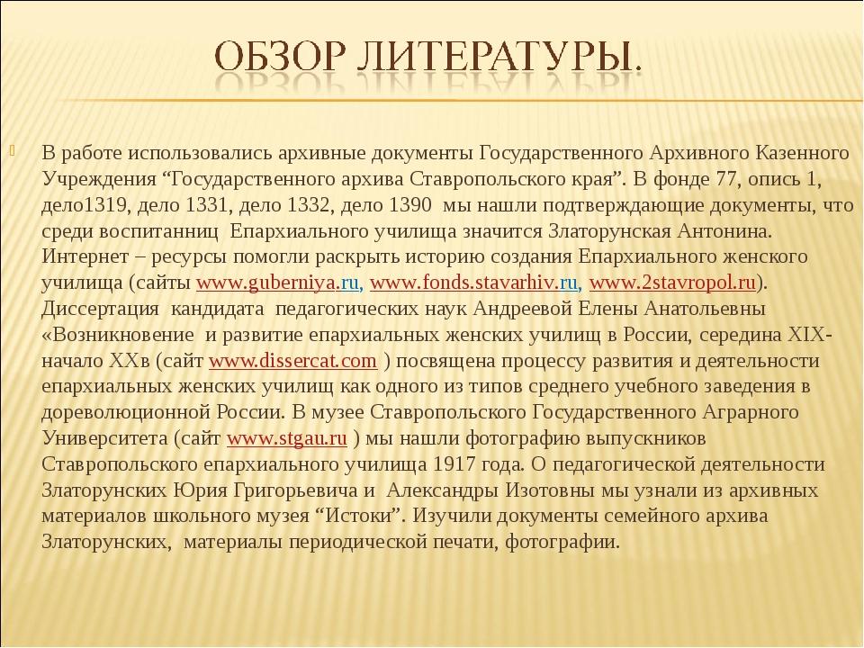 В работе использовались архивные документы Государственного Архивного Казенно...
