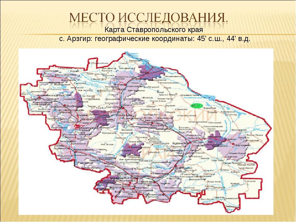 Карта Ставропольского края с. Арзгир: географические координаты: 45' с.ш., 44...