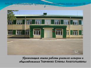 МБОУ Савоськинская средняя общеобразовательная школа № 5 Презентация опыта ра