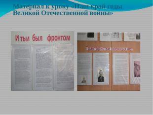 Материал к уроку «Наш край годы Великой Отечественной войны»
