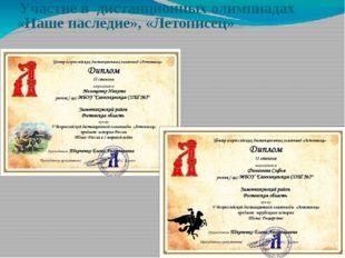 Участие в дистанционных олимпиадах «Наше наследие», «Летописец»