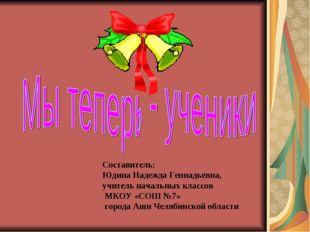 Составитель: Юдина Надежда Геннадьевна, учитель начальных классов МКОУ «СОШ №