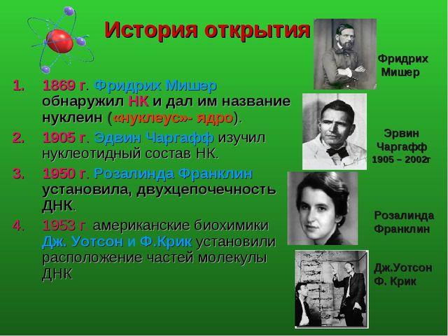 История открытия 1869 г. Фридрих Мишер обнаружил НК и дал им название нуклеин...