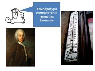 Температура измеряется в градусах Цельсия