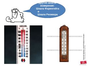 Другие шкалы измерения: Шкала Фаренгейта и Шкала Реомюра