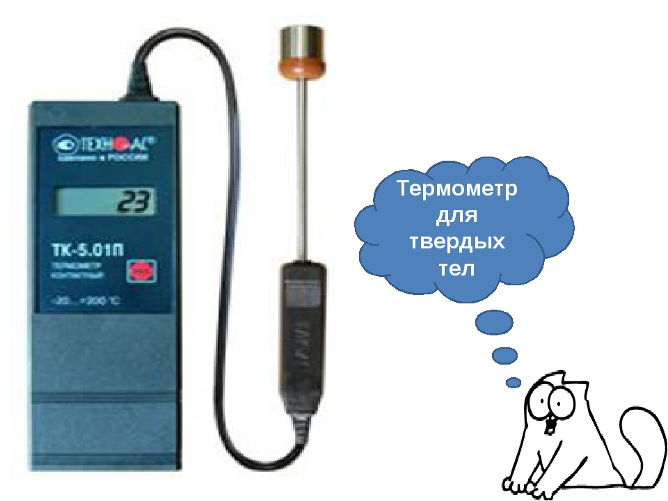 Термометр для твердых тел