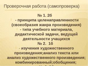 Проверочная работа (самопроверка) № 1. 2б - принципа целенаправленности (свое