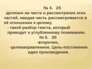 № 4. 2б -деление на части и рассмотрение этих частей, каждая часть рассматри