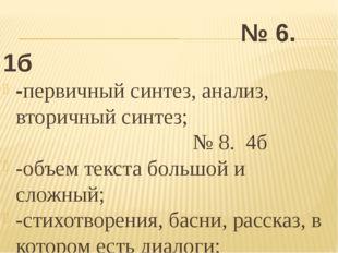 № 6. 1б -первичный синтез, анализ, вторичный синтез; № 8. 4б -объем текста б