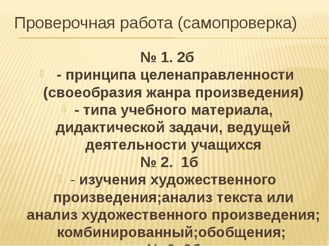 Проверочная работа (самопроверка) № 1. 2б - принципа целенаправленности (свое...