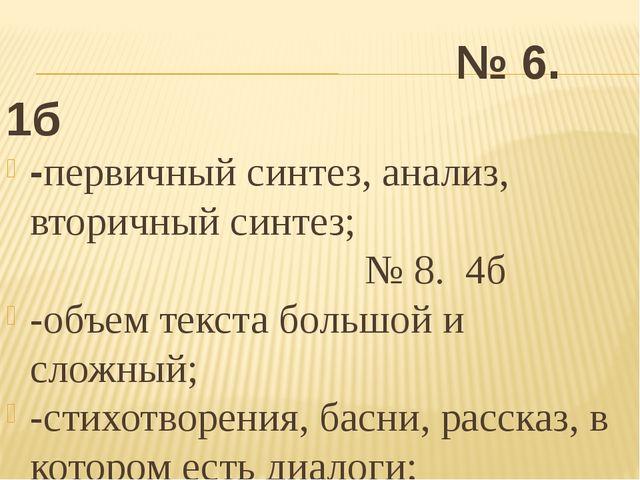 № 6. 1б -первичный синтез, анализ, вторичный синтез; № 8. 4б -объем текста б...