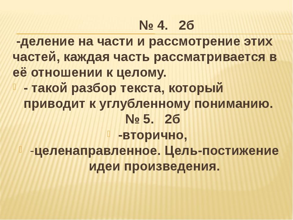 № 4. 2б -деление на части и рассмотрение этих частей, каждая часть рассматри...