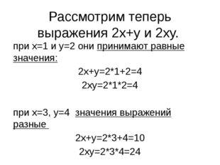 Рассмотрим теперь выражения 2х+у и 2ху. при х=1 и у=2 они принимают равные зн