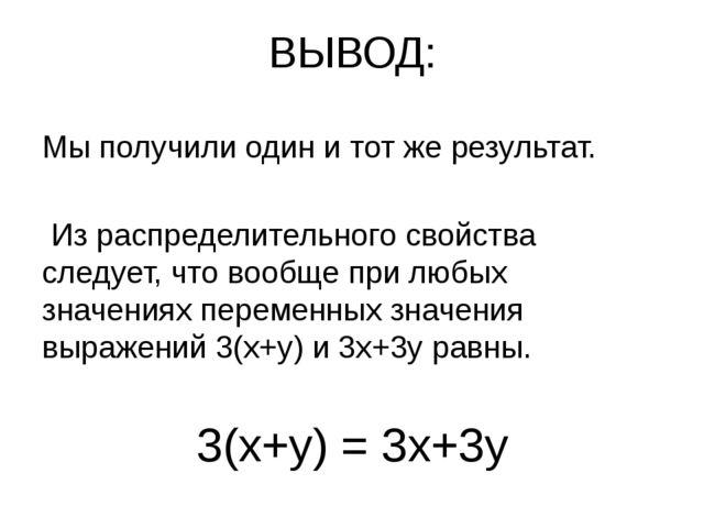 ВЫВОД: Мы получили один и тот же результат. Из распределительного свойства сл...