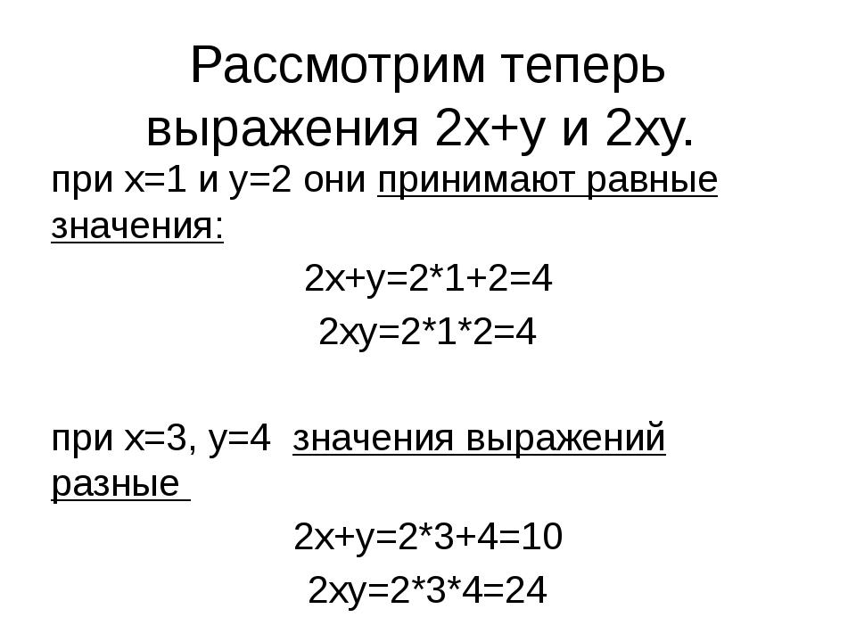 Рассмотрим теперь выражения 2х+у и 2ху. при х=1 и у=2 они принимают равные зн...