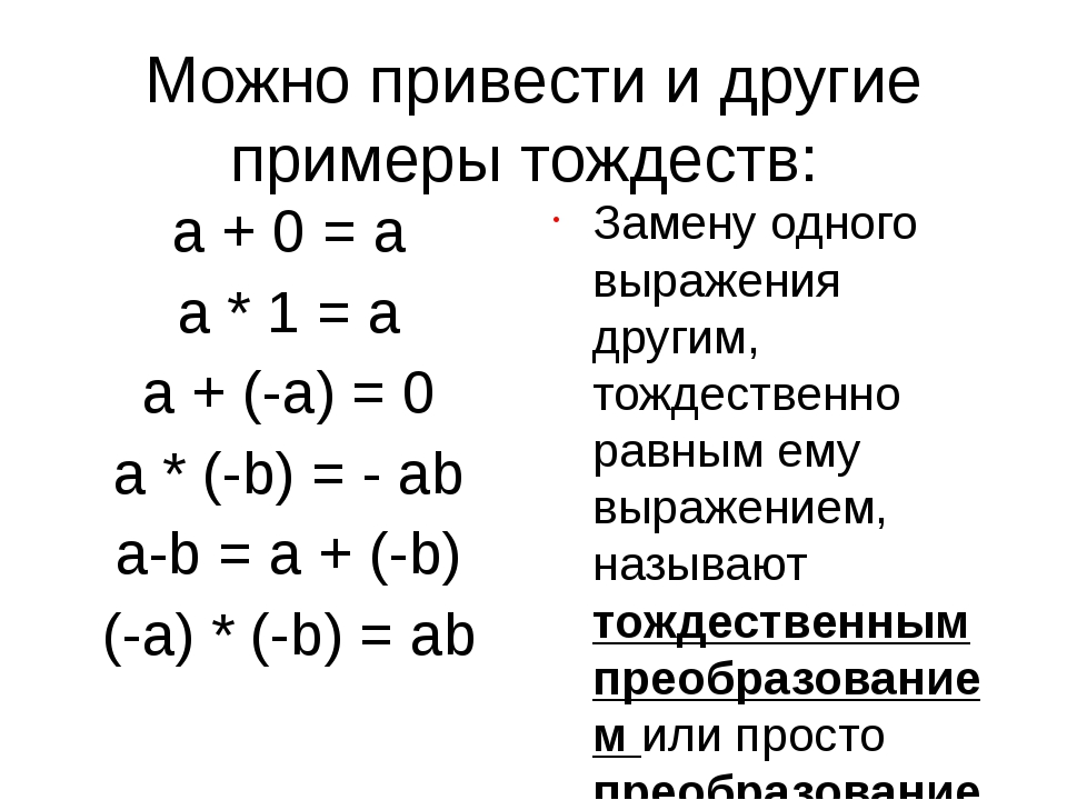 Можно привести и другие примеры тождеств: а + 0 = а а * 1 = а а + (-а) = 0 а...