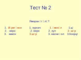 Тест № 2 Ямаран үг үлү? 1. йөркг өвсн 1. зурхач 1. өмскүл 1.цә 2. нерн 2. нер