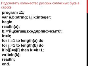 Подсчитать количество русских согласных букв в строке program z1; var a,b:str