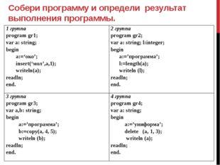 Собери программу и определи результат выполнения программы. 1группа program g