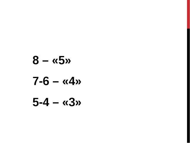 8 – «5» 7-6 – «4» 5-4 – «3»