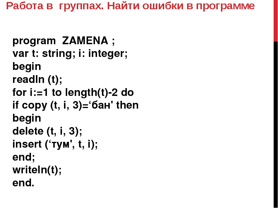 Работа в группах. Найти ошибки в программе program ZAMENA ; var t: string; i:...
