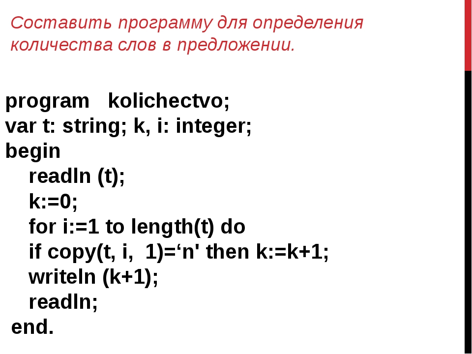 Составить программу для определения количества слов в предложении. program ko...