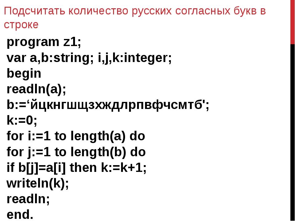 Подсчитать количество русских согласных букв в строке program z1; var a,b:str...