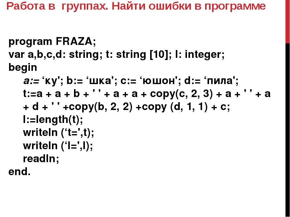 Работа в группах. Найти ошибки в программе program FRAZA; var a,b,c,d: string...