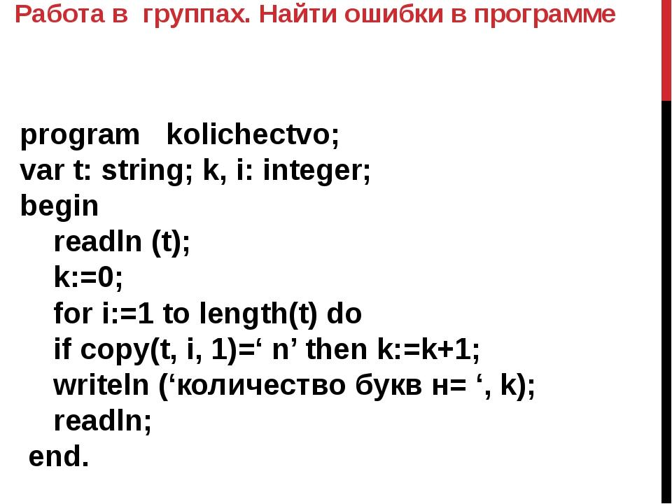 Работа в группах. Найти ошибки в программе program kolichectvo; var t: string...