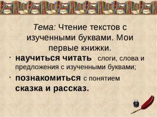 Тема: Чтение текстов с изученными буквами. Мои первые книжки. научиться читат