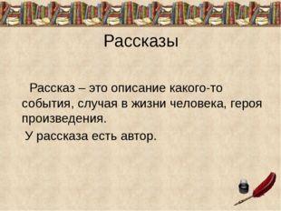 Рассказы Рассказ – это описание какого-то события, случая в жизни человека, г