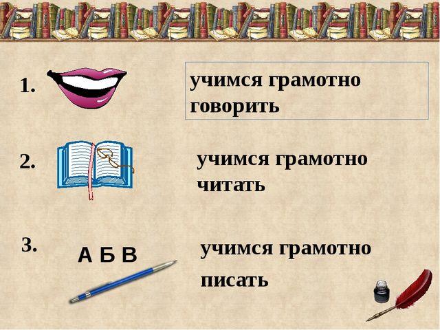 А Б В 1. 2. 3. учимся грамотно говорить учимся грамотно читать учимся грамот...