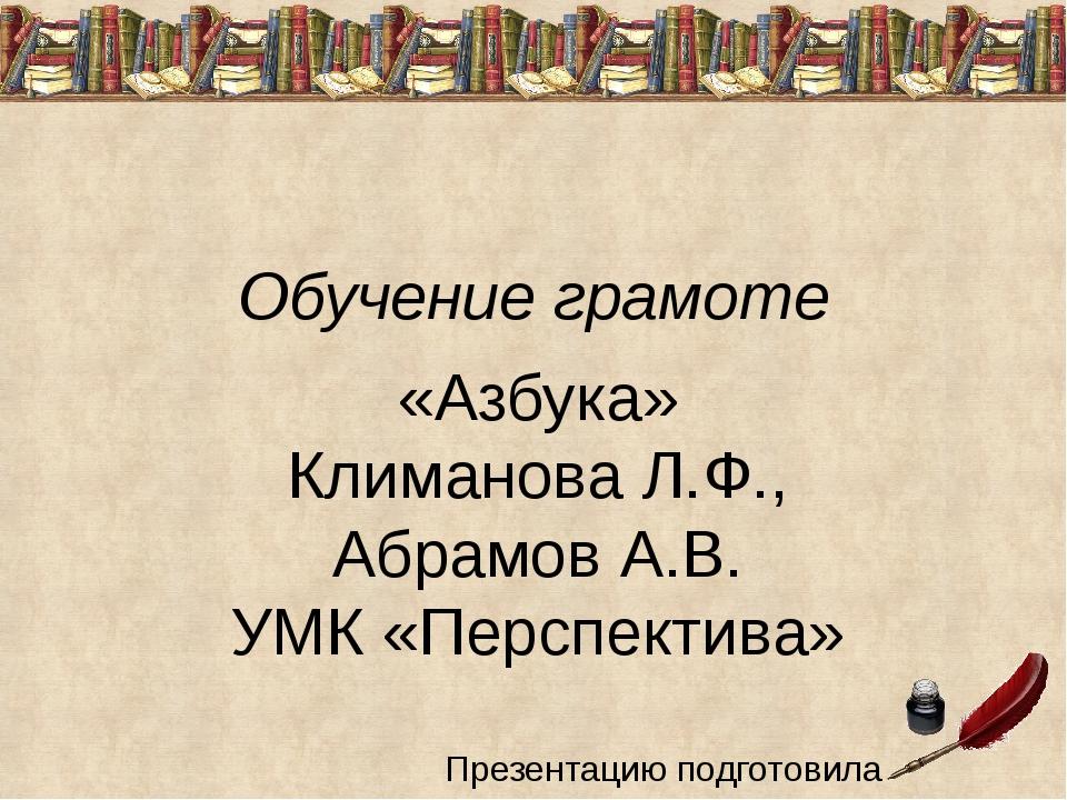 Обучение грамоте «Азбука» Климанова Л.Ф., Абрамов А.В. УМК «Перспектива» През...
