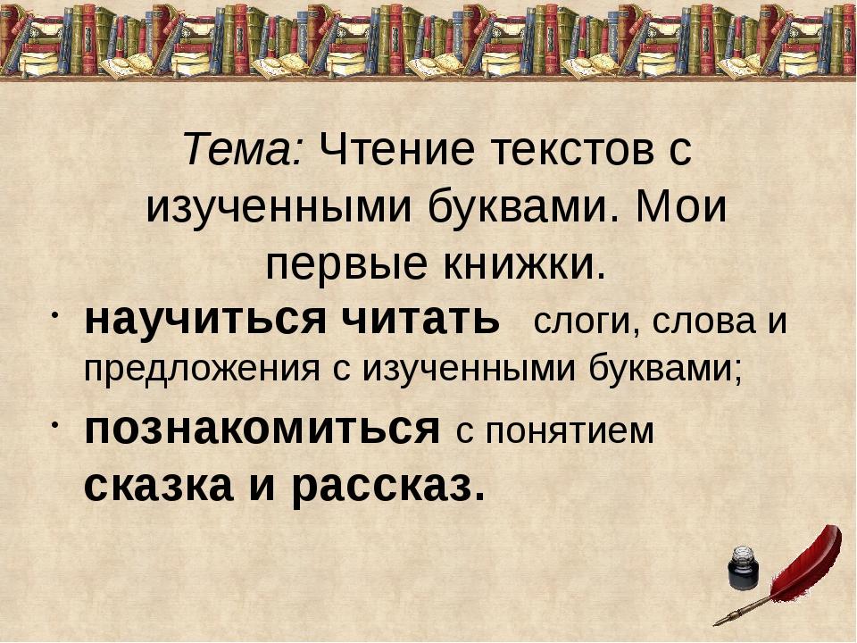 Тема: Чтение текстов с изученными буквами. Мои первые книжки. научиться читат...