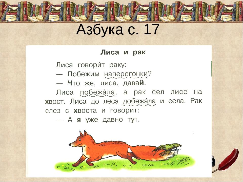 Азбука с. 17