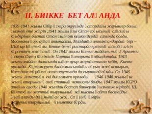 ІІ. БИІККЕ БЕТ АЛҒАНДА 1939-1941 жылы Сібір әскери округінде қатардағы жауынг