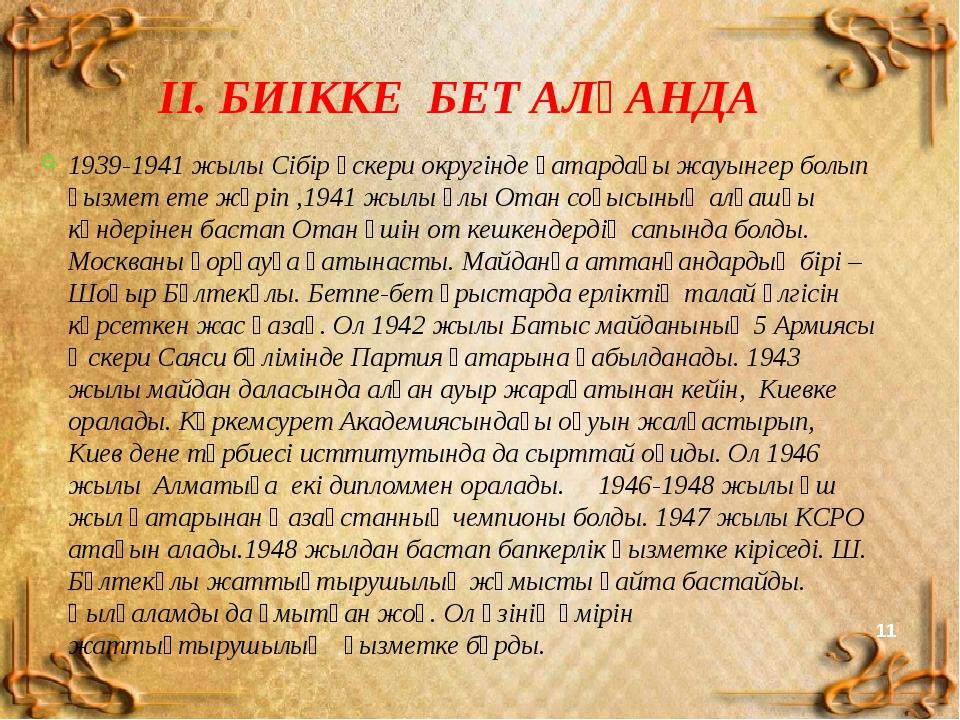 ІІ. БИІККЕ БЕТ АЛҒАНДА 1939-1941 жылы Сібір әскери округінде қатардағы жауынг...