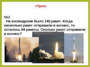 «Пуск» №1 . На космодроме было 140 ракет. Когда несколько ракет отправили в