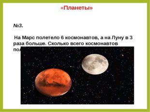 «Планеты» №3. На Марс полетело 6 космонавтов, а на Луну в 3 раза больше. Ско