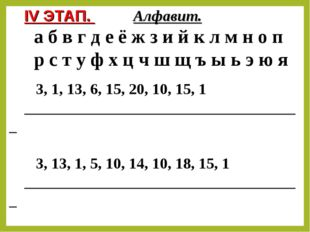 IV ЭТАП. Алфавит. а б в г д е ё ж з и й к л м н о п р с т у ф х ц ч ш щ ъ ы ь