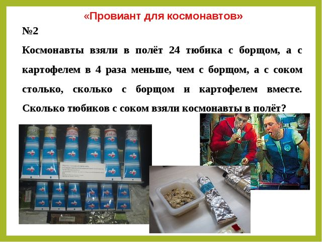 №2 Космонавты взяли в полёт 24 тюбика с борщом, а с картофелем в 4 раза меньш...